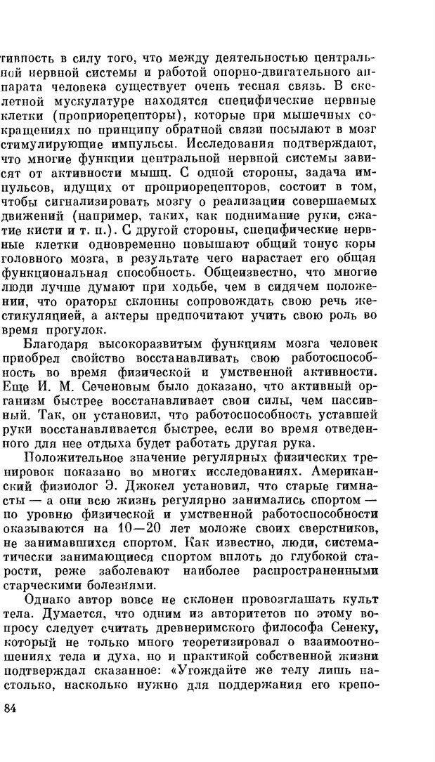 PDF. Резервы человеческой психики. Гримак Л. П. Страница 80. Читать онлайн
