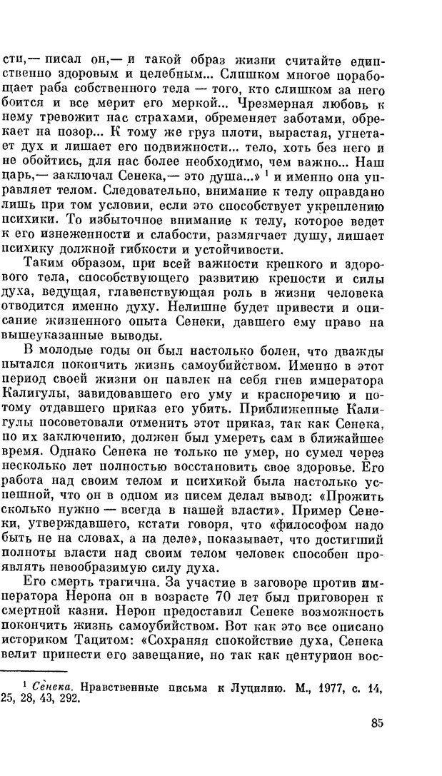 PDF. Резервы человеческой психики. Гримак Л. П. Страница 81. Читать онлайн