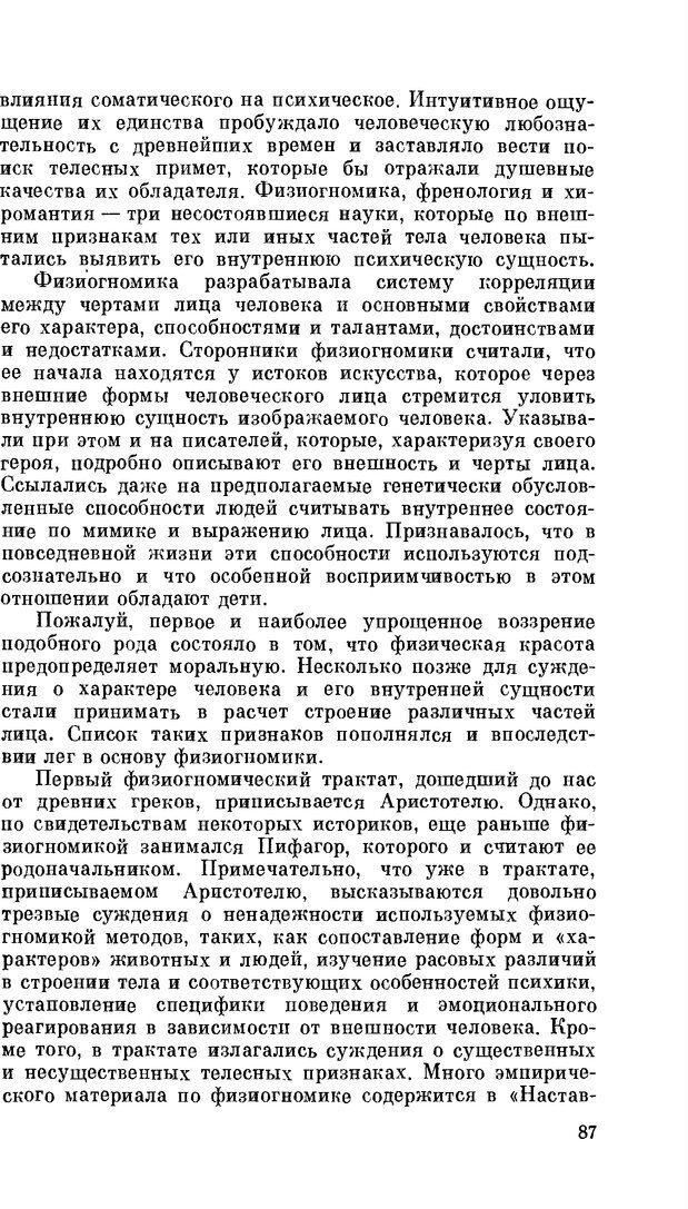 PDF. Резервы человеческой психики. Гримак Л. П. Страница 83. Читать онлайн