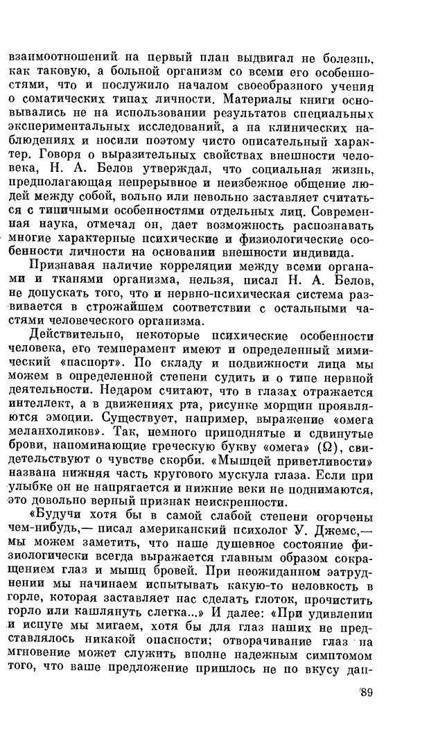 PDF. Резервы человеческой психики. Гримак Л. П. Страница 85. Читать онлайн