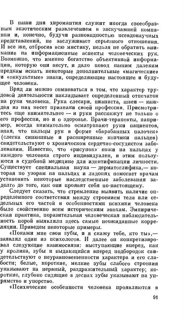 PDF. Резервы человеческой психики. Гримак Л. П. Страница 87. Читать онлайн