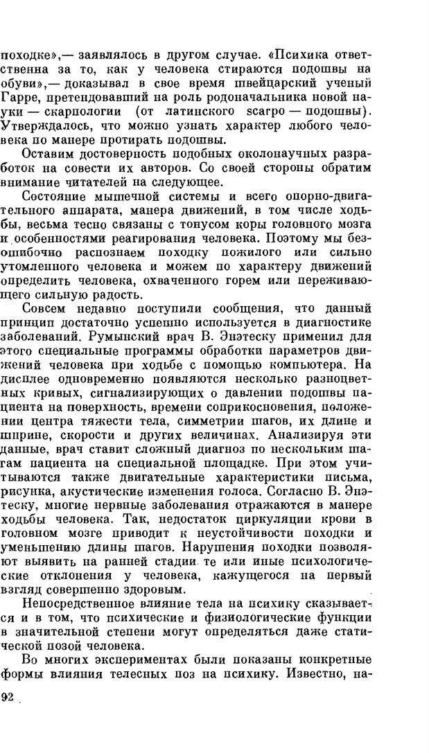 PDF. Резервы человеческой психики. Гримак Л. П. Страница 88. Читать онлайн