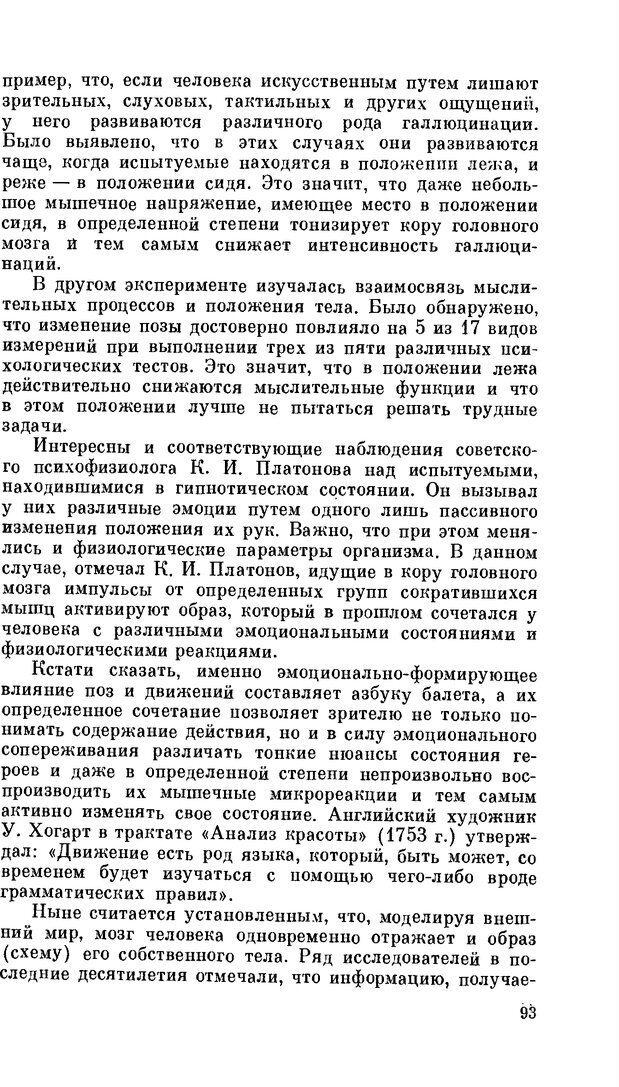 PDF. Резервы человеческой психики. Гримак Л. П. Страница 89. Читать онлайн