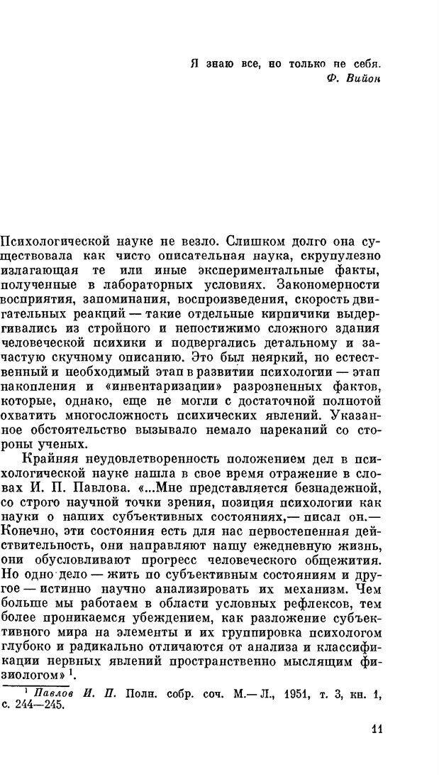 PDF. Резервы человеческой психики. Гримак Л. П. Страница 9. Читать онлайн