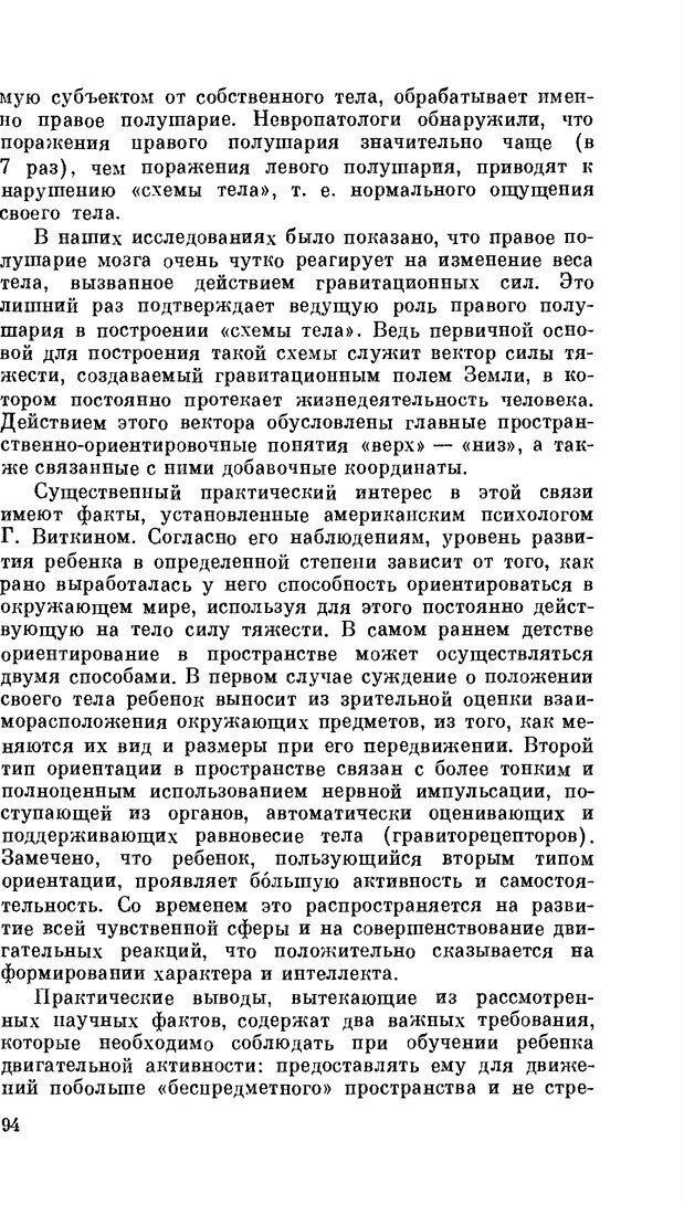 PDF. Резервы человеческой психики. Гримак Л. П. Страница 90. Читать онлайн
