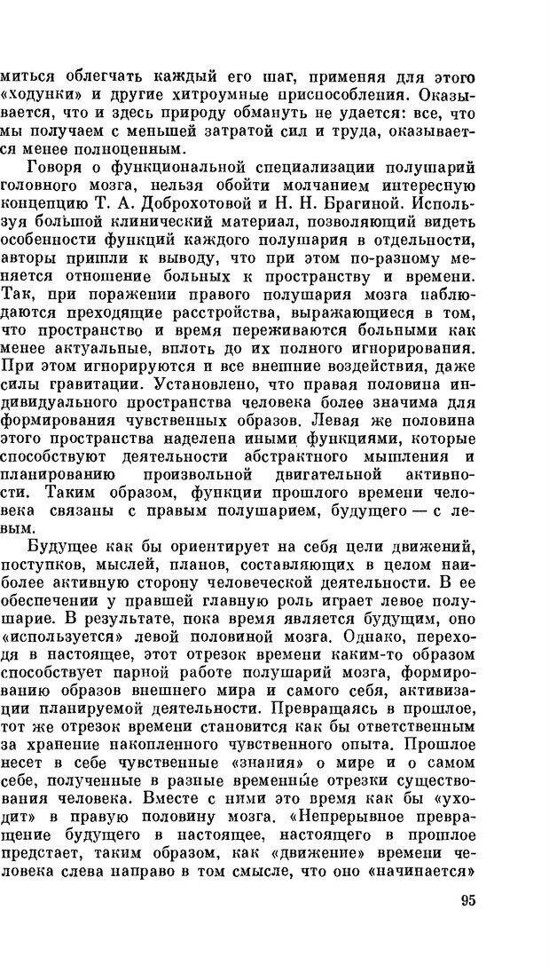 PDF. Резервы человеческой психики. Гримак Л. П. Страница 91. Читать онлайн