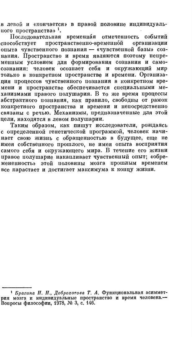PDF. Резервы человеческой психики. Гримак Л. П. Страница 92. Читать онлайн