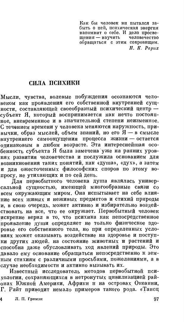 PDF. Резервы человеческой психики. Гримак Л. П. Страница 93. Читать онлайн