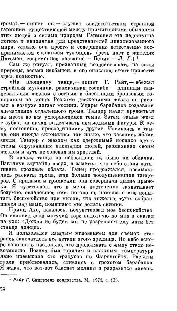PDF. Резервы человеческой психики. Гримак Л. П. Страница 94. Читать онлайн