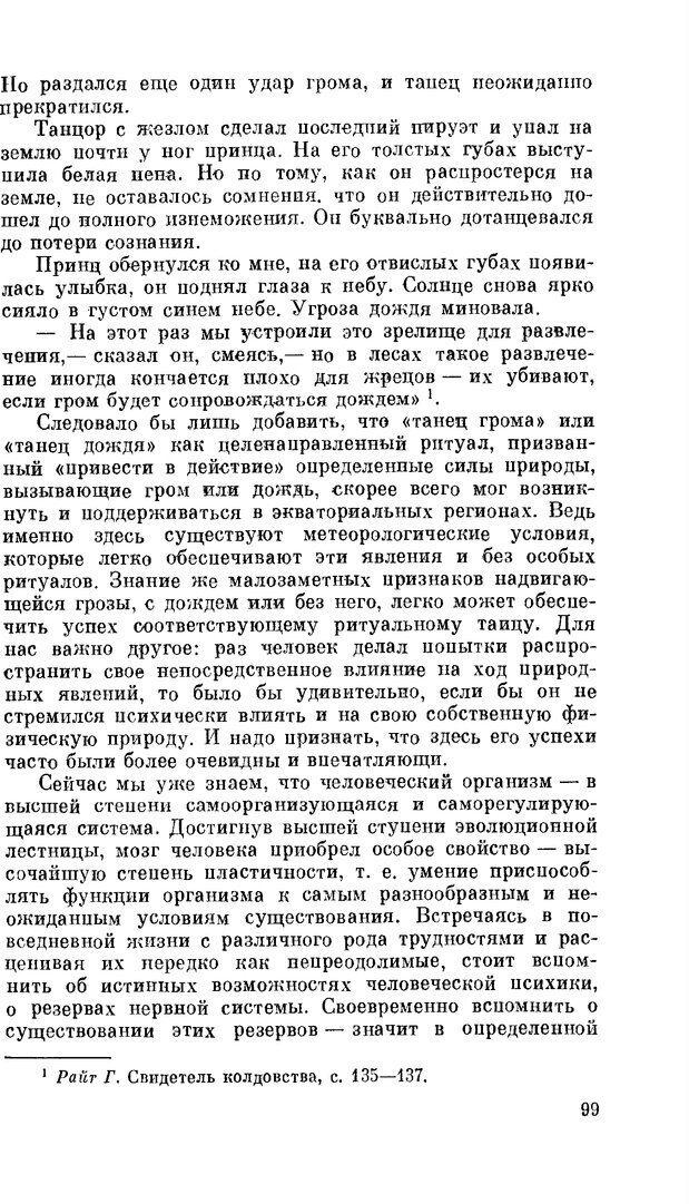 PDF. Резервы человеческой психики. Гримак Л. П. Страница 95. Читать онлайн