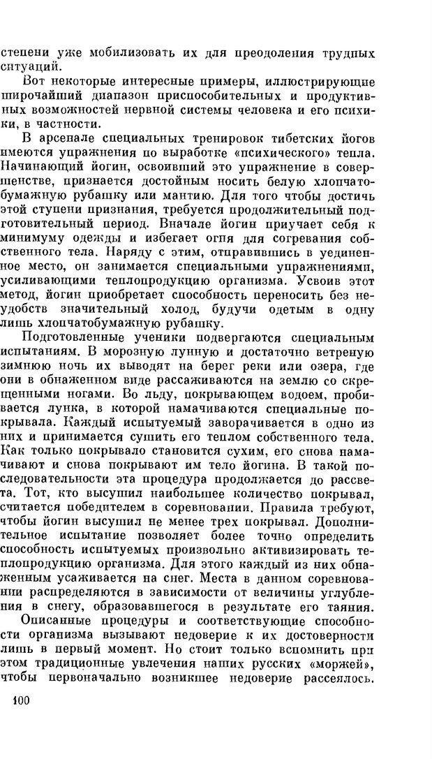 PDF. Резервы человеческой психики. Гримак Л. П. Страница 96. Читать онлайн