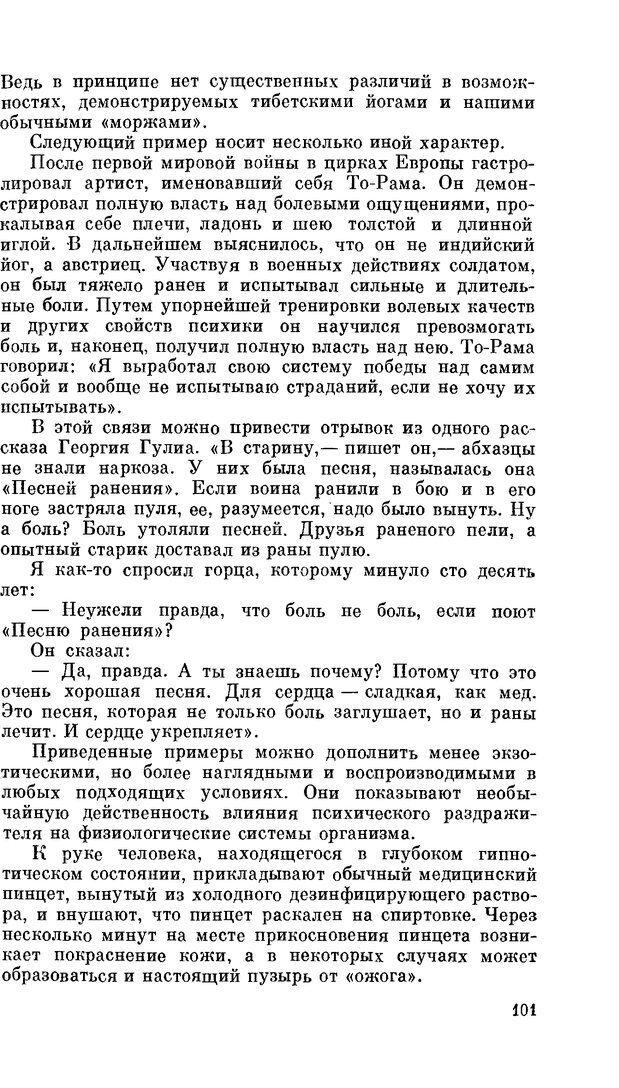 PDF. Резервы человеческой психики. Гримак Л. П. Страница 97. Читать онлайн