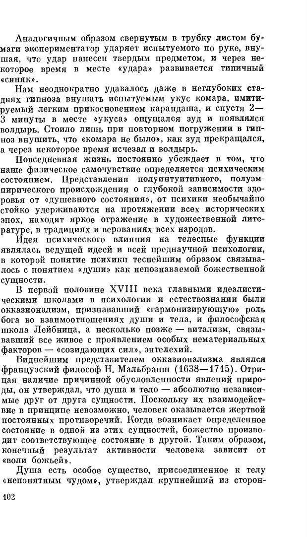 PDF. Резервы человеческой психики. Гримак Л. П. Страница 98. Читать онлайн