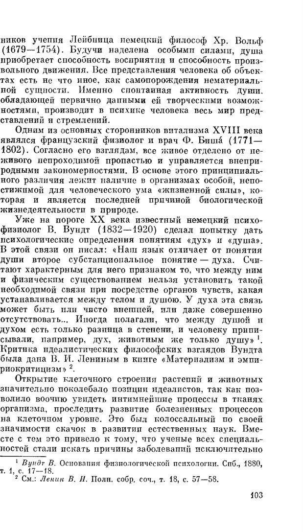 PDF. Резервы человеческой психики. Гримак Л. П. Страница 99. Читать онлайн