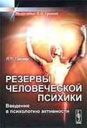 Резервы человеческой психики, Гримак Леонид