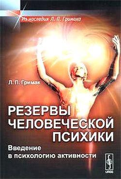 """Обложка книги """"Резервы человеческой психики"""""""