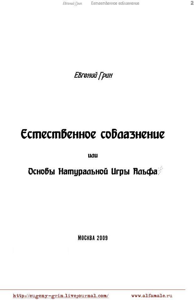 PDF. Естественое соблазнение, или Основы натуральной Игры Альфа. Грин Е. Страница 1. Читать онлайн