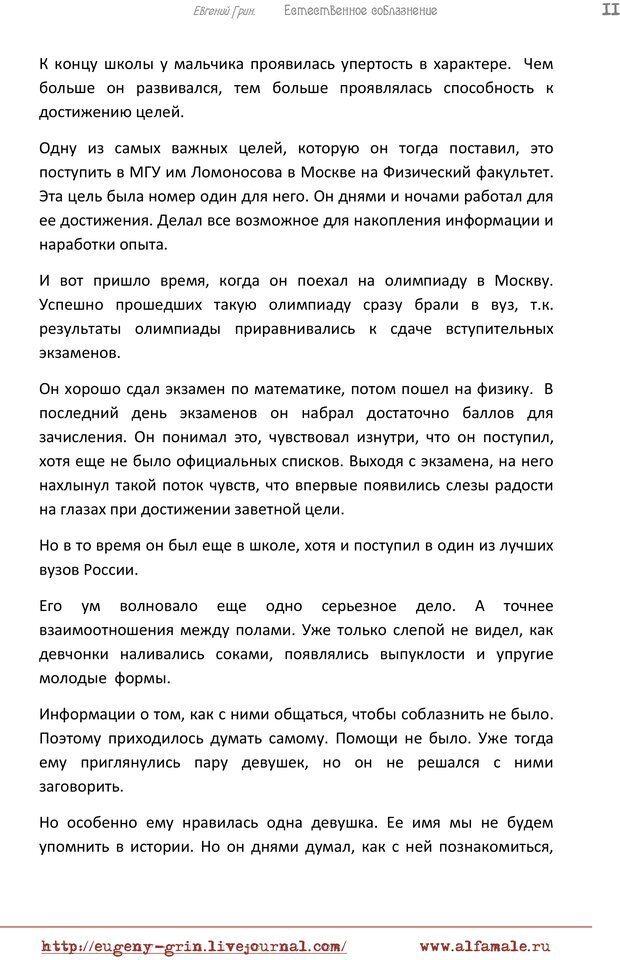 PDF. Естественое соблазнение, или Основы натуральной Игры Альфа. Грин Е. Страница 10. Читать онлайн