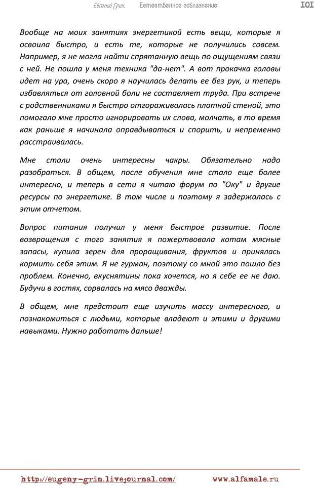 PDF. Естественое соблазнение, или Основы натуральной Игры Альфа. Грин Е. Страница 100. Читать онлайн