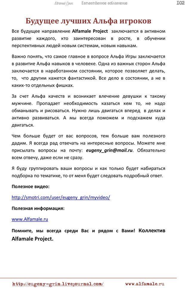 PDF. Естественое соблазнение, или Основы натуральной Игры Альфа. Грин Е. Страница 101. Читать онлайн