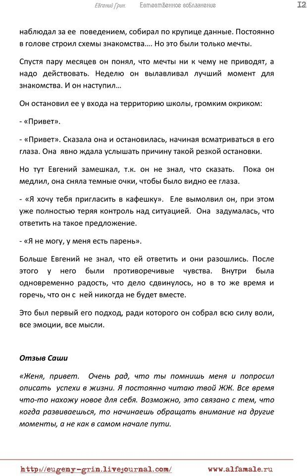 PDF. Естественое соблазнение, или Основы натуральной Игры Альфа. Грин Е. Страница 11. Читать онлайн