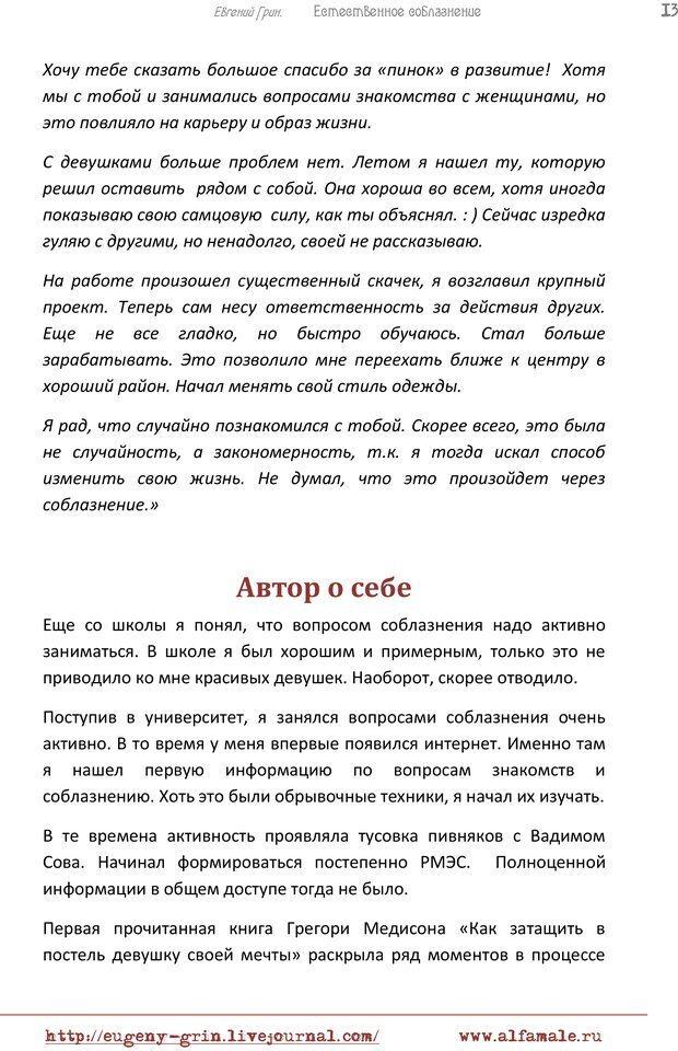 PDF. Естественое соблазнение, или Основы натуральной Игры Альфа. Грин Е. Страница 12. Читать онлайн