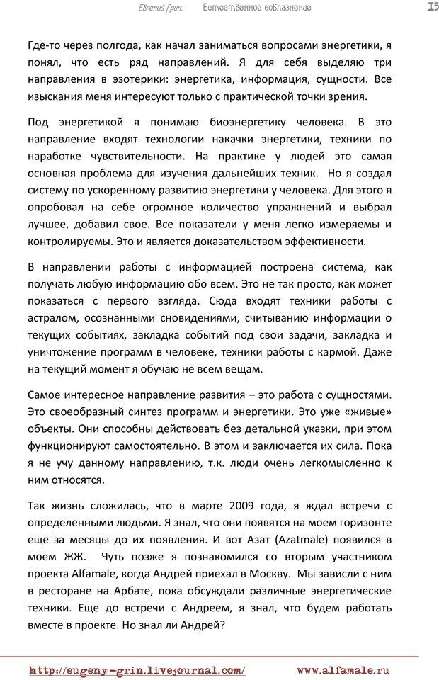 PDF. Естественое соблазнение, или Основы натуральной Игры Альфа. Грин Е. Страница 14. Читать онлайн