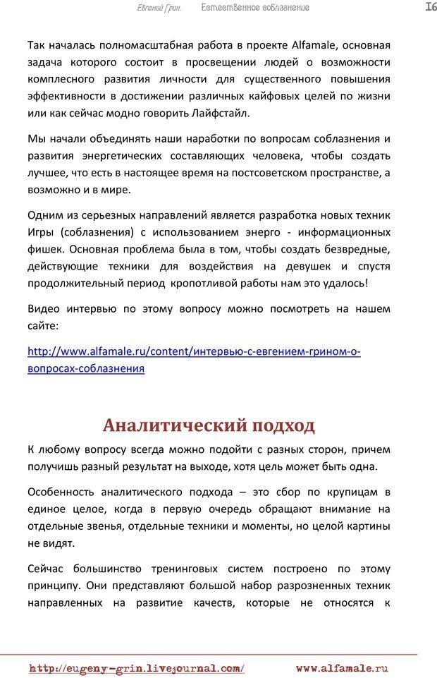 PDF. Естественое соблазнение, или Основы натуральной Игры Альфа. Грин Е. Страница 15. Читать онлайн