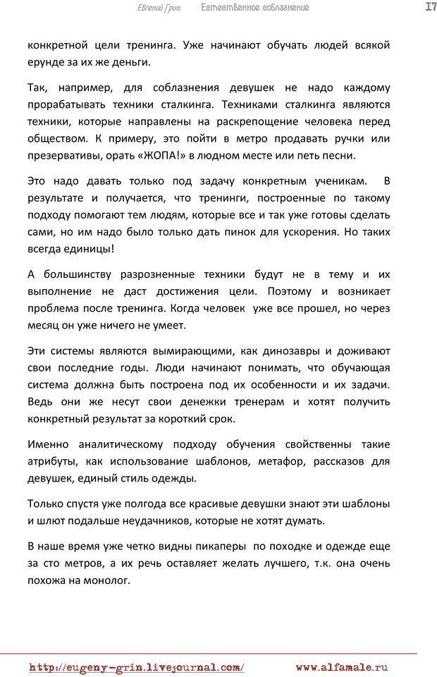 PDF. Естественое соблазнение, или Основы натуральной Игры Альфа. Грин Е. Страница 16. Читать онлайн