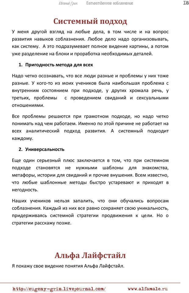 PDF. Естественое соблазнение, или Основы натуральной Игры Альфа. Грин Е. Страница 17. Читать онлайн