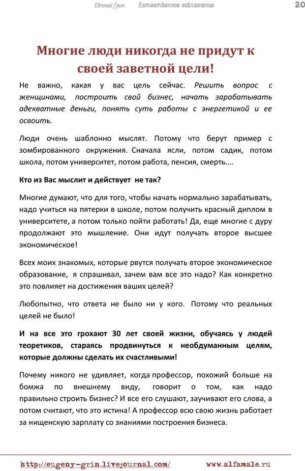 PDF. Естественое соблазнение, или Основы натуральной Игры Альфа. Грин Е. Страница 19. Читать онлайн