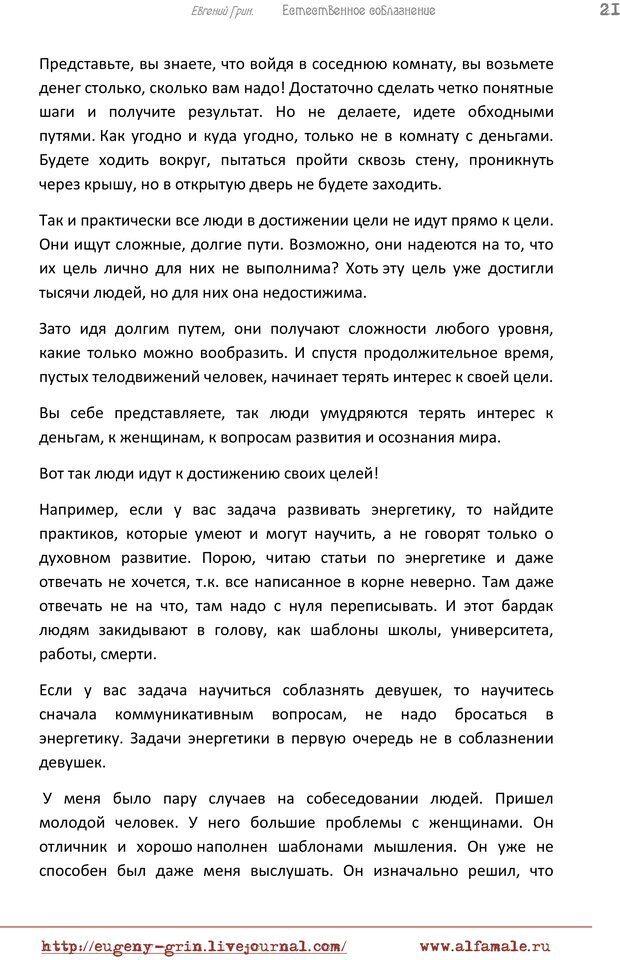 PDF. Естественое соблазнение, или Основы натуральной Игры Альфа. Грин Е. Страница 20. Читать онлайн