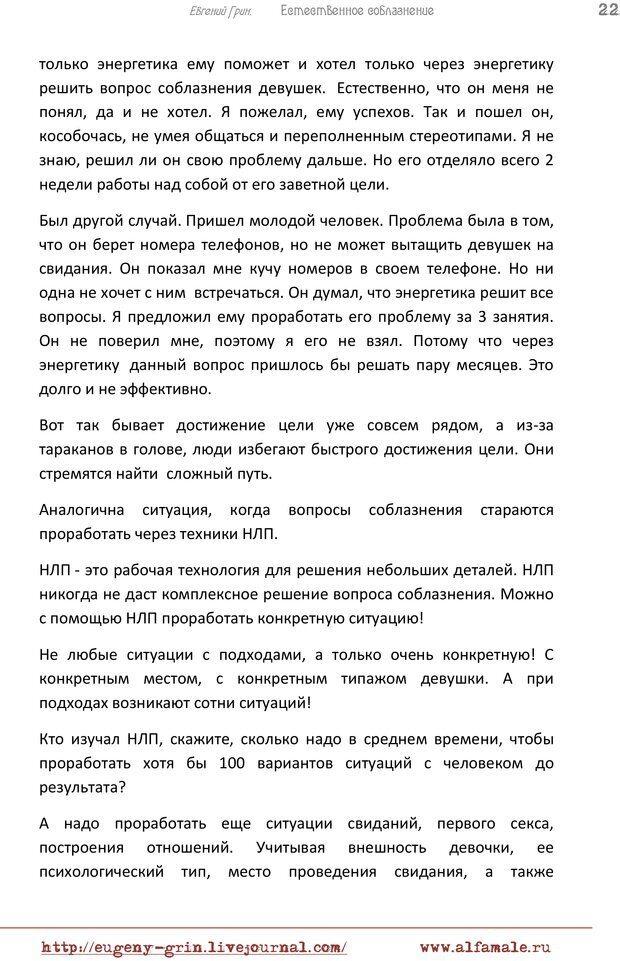 PDF. Естественое соблазнение, или Основы натуральной Игры Альфа. Грин Е. Страница 21. Читать онлайн