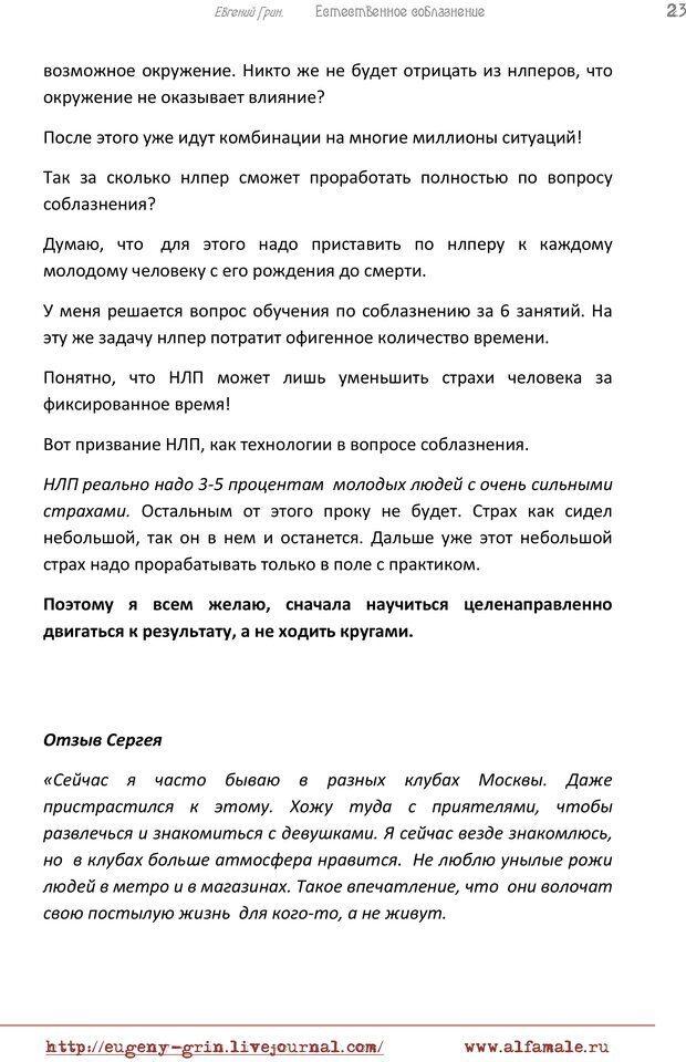 PDF. Естественое соблазнение, или Основы натуральной Игры Альфа. Грин Е. Страница 22. Читать онлайн
