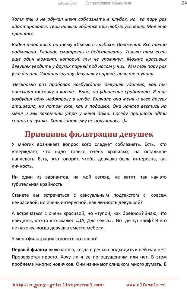 PDF. Естественое соблазнение, или Основы натуральной Игры Альфа. Грин Е. Страница 23. Читать онлайн