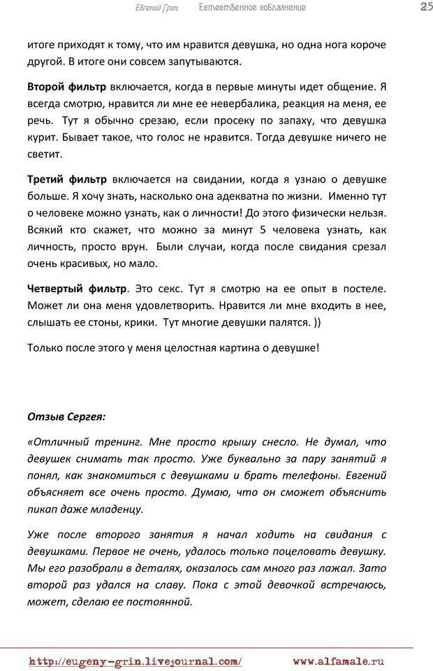 PDF. Естественое соблазнение, или Основы натуральной Игры Альфа. Грин Е. Страница 24. Читать онлайн