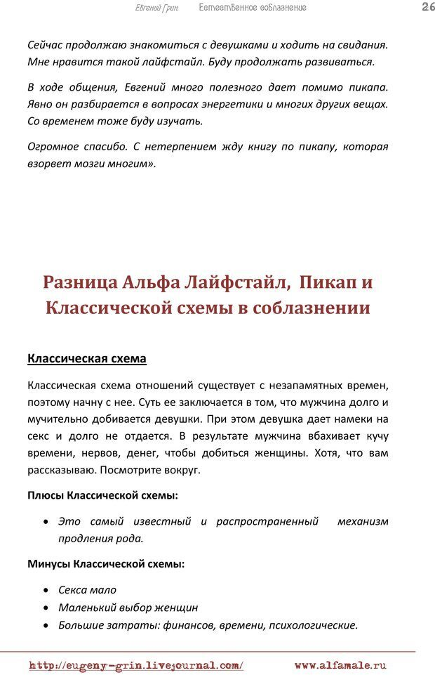 PDF. Естественое соблазнение, или Основы натуральной Игры Альфа. Грин Е. Страница 25. Читать онлайн