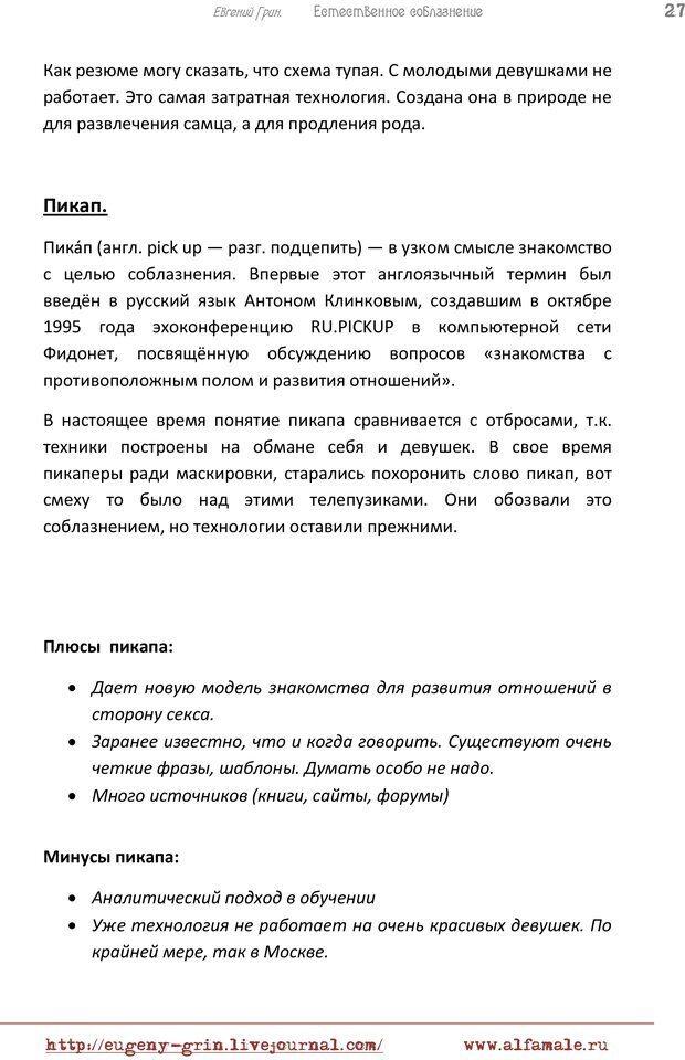 PDF. Естественое соблазнение, или Основы натуральной Игры Альфа. Грин Е. Страница 26. Читать онлайн