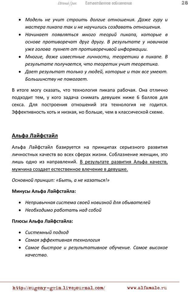 PDF. Естественое соблазнение, или Основы натуральной Игры Альфа. Грин Е. Страница 27. Читать онлайн