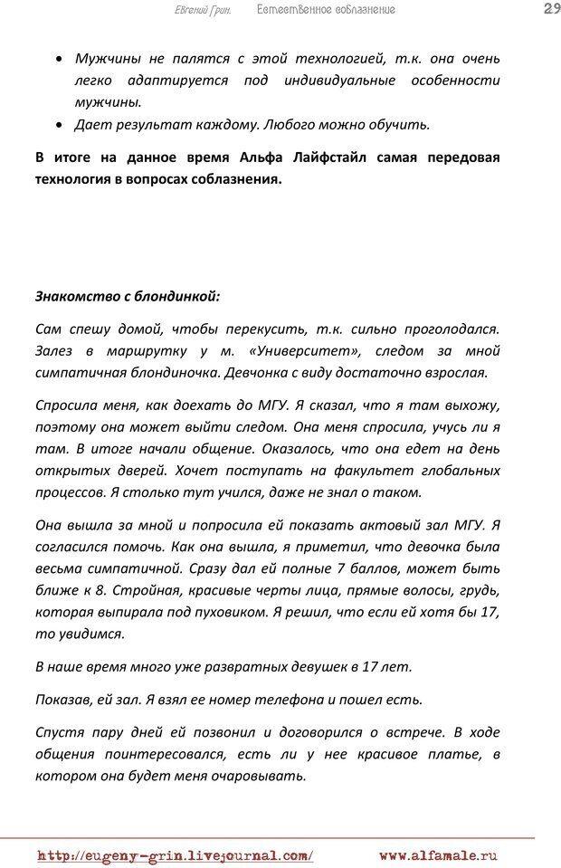PDF. Естественое соблазнение, или Основы натуральной Игры Альфа. Грин Е. Страница 28. Читать онлайн
