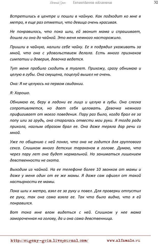 PDF. Естественое соблазнение, или Основы натуральной Игры Альфа. Грин Е. Страница 29. Читать онлайн