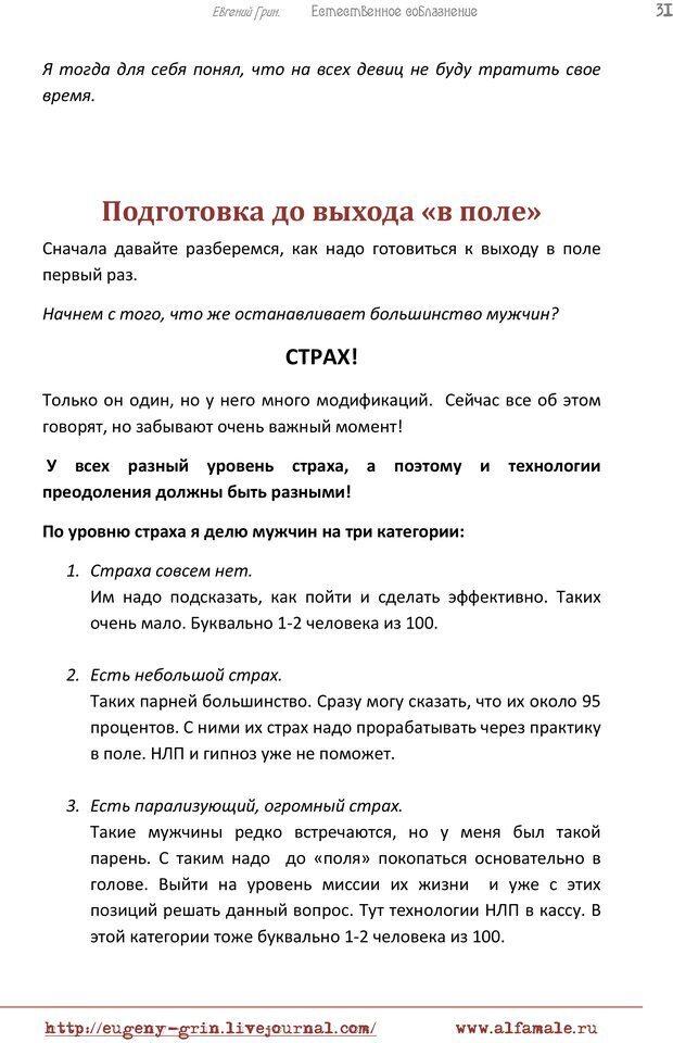 PDF. Естественое соблазнение, или Основы натуральной Игры Альфа. Грин Е. Страница 30. Читать онлайн