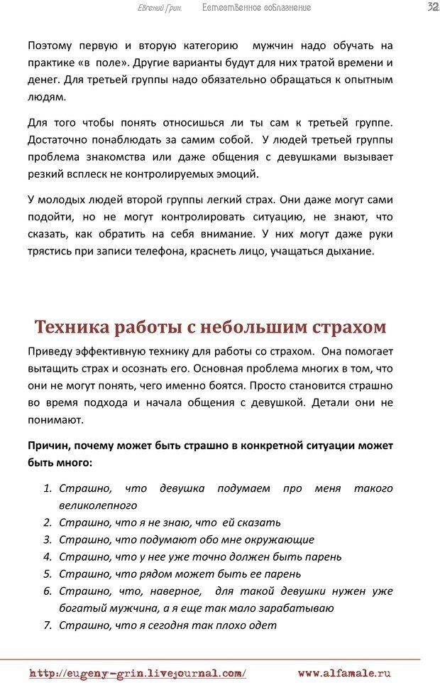 PDF. Естественое соблазнение, или Основы натуральной Игры Альфа. Грин Е. Страница 31. Читать онлайн
