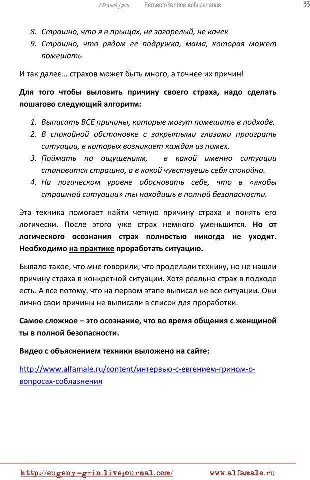PDF. Естественое соблазнение, или Основы натуральной Игры Альфа. Грин Е. Страница 32. Читать онлайн
