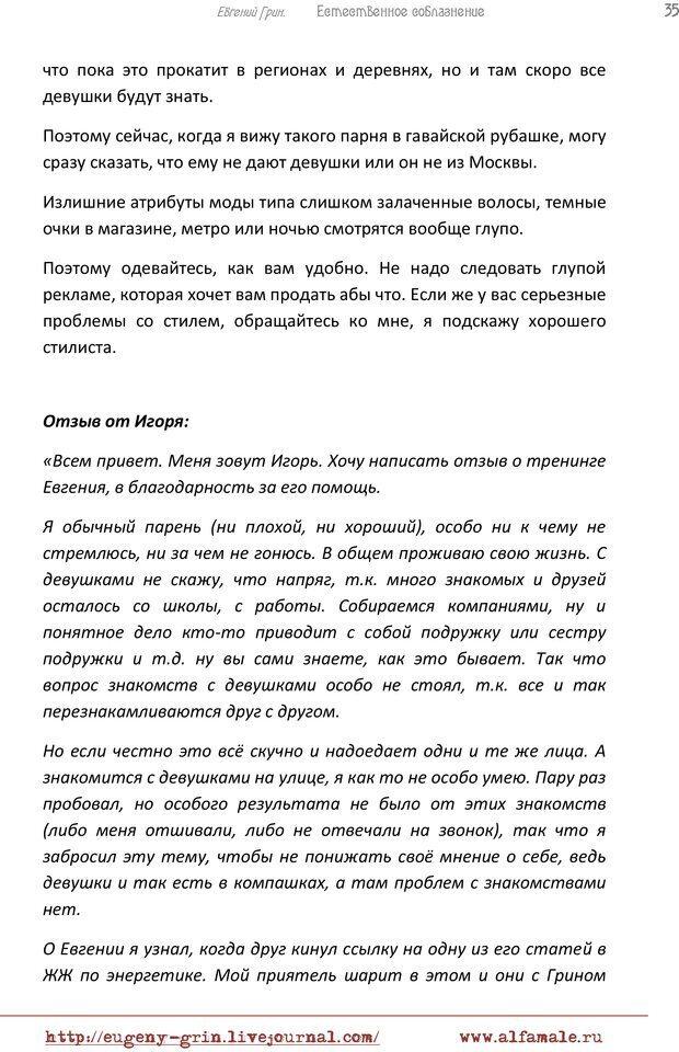 PDF. Естественое соблазнение, или Основы натуральной Игры Альфа. Грин Е. Страница 34. Читать онлайн