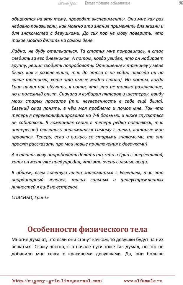 PDF. Естественое соблазнение, или Основы натуральной Игры Альфа. Грин Е. Страница 35. Читать онлайн