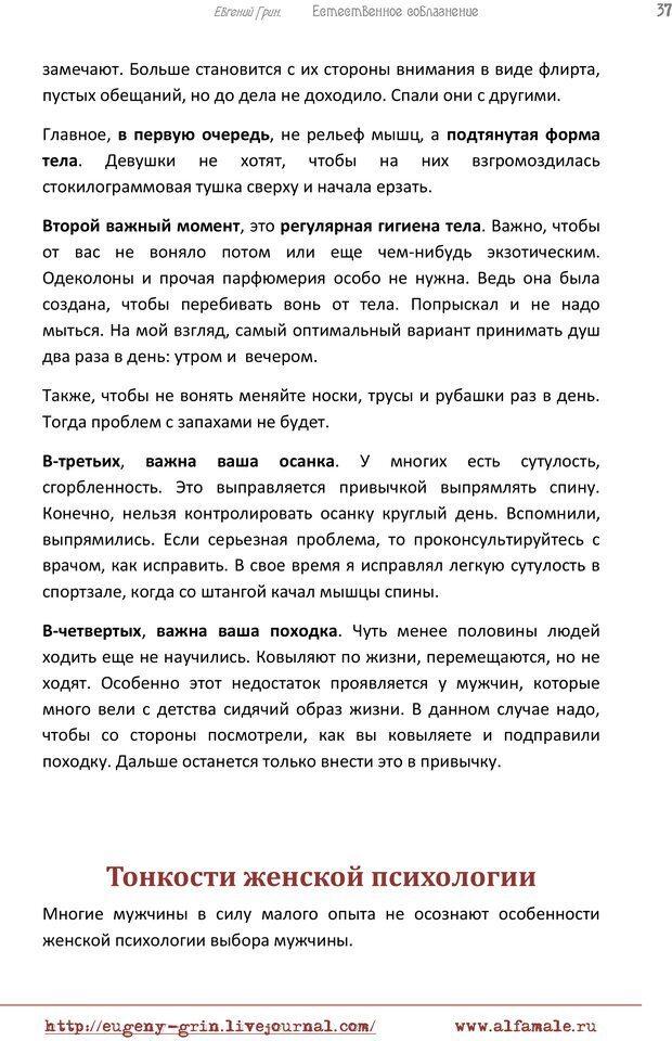 PDF. Естественое соблазнение, или Основы натуральной Игры Альфа. Грин Е. Страница 36. Читать онлайн