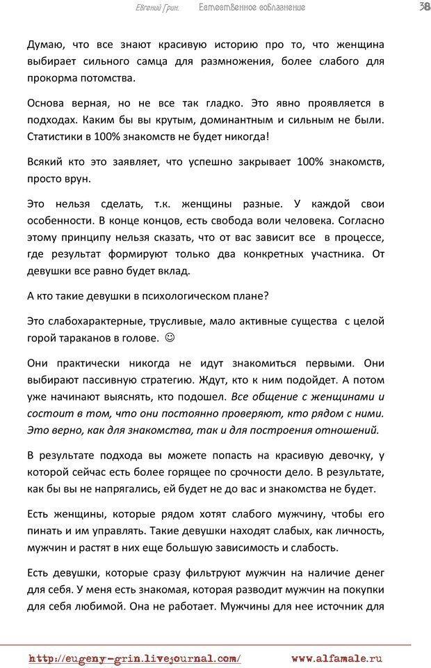 PDF. Естественое соблазнение, или Основы натуральной Игры Альфа. Грин Е. Страница 37. Читать онлайн