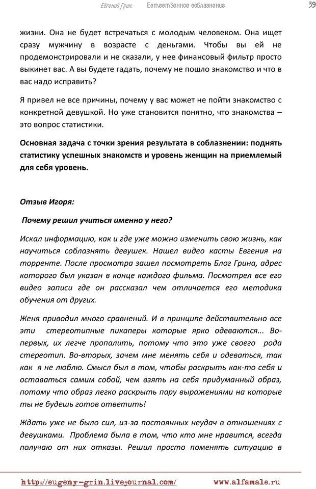 PDF. Естественое соблазнение, или Основы натуральной Игры Альфа. Грин Е. Страница 38. Читать онлайн