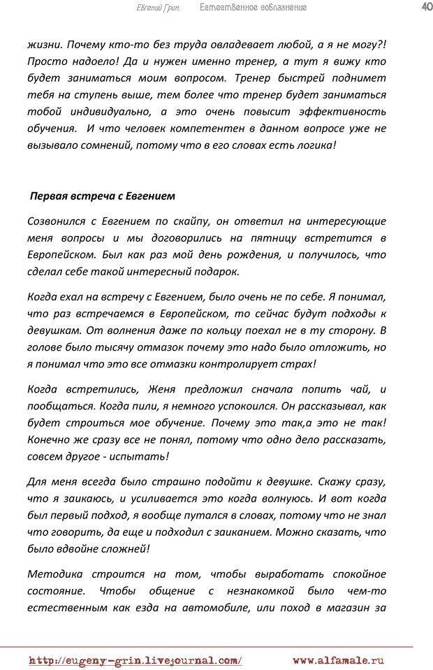 PDF. Естественое соблазнение, или Основы натуральной Игры Альфа. Грин Е. Страница 39. Читать онлайн
